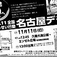 11.11原発ゼロへ名古屋デモ
