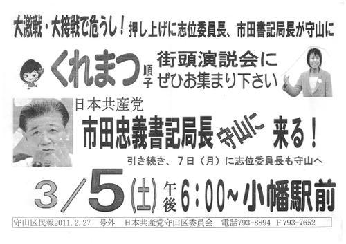 Ichida0305