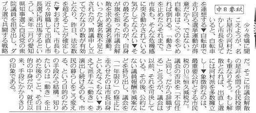 Chu101216haruaki