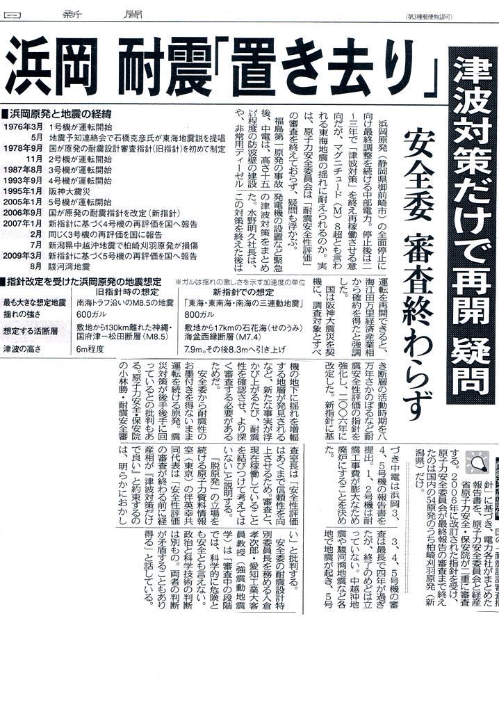 Chu110512 中電は津波対策だけで再開を約束させたようですが、原子力安全委員会の審査は..
