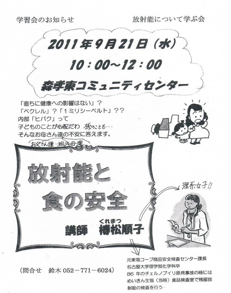Gakusyu0921