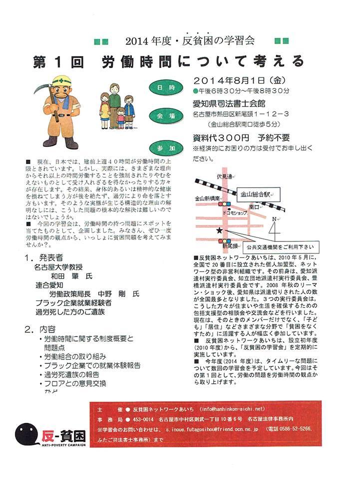 Gakusyu140801