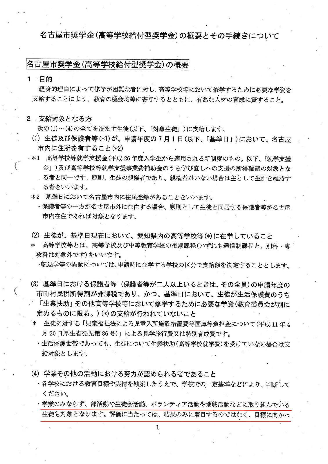 異動 名古屋 市 教員 名古屋市:臨時講師の募集(市政情報)