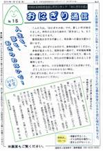Onigiri15