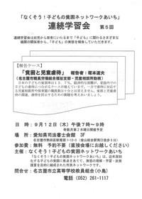 Gyakutai130912