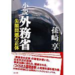 Magosaki3_2